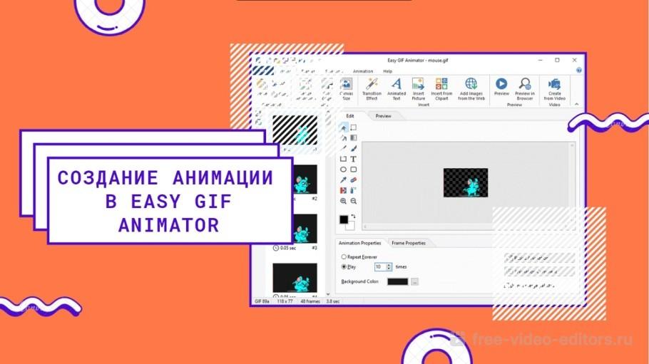 бесплатная программа для анимации 9