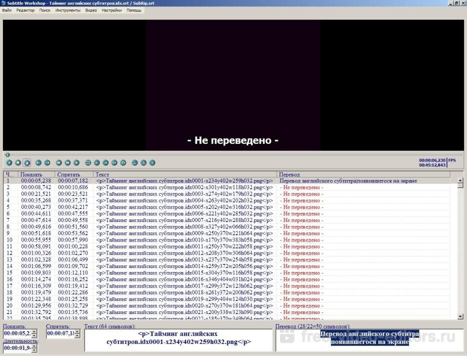 Интерфейс Subtitle Workshop
