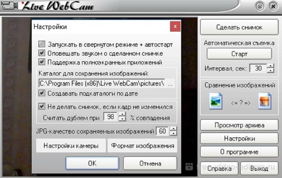 Интерфейс Live webcam