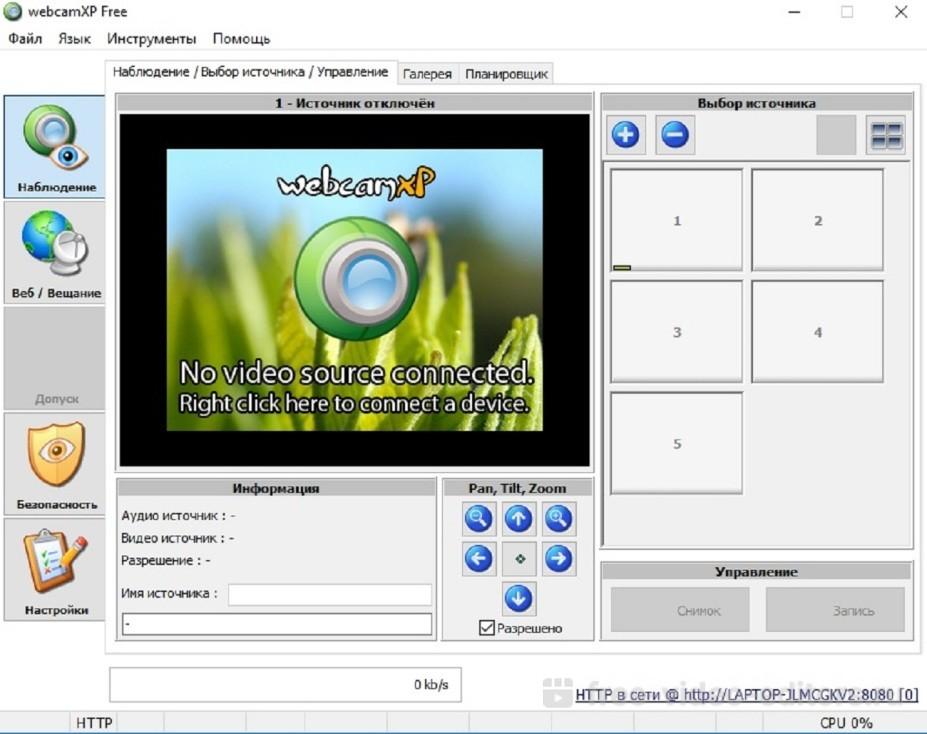 Интерфейс WebcamXP