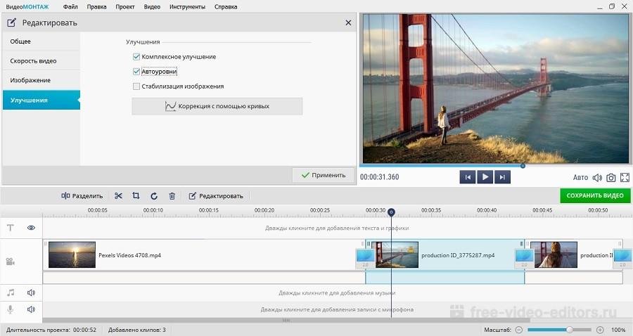 Программа для улучшения видео
